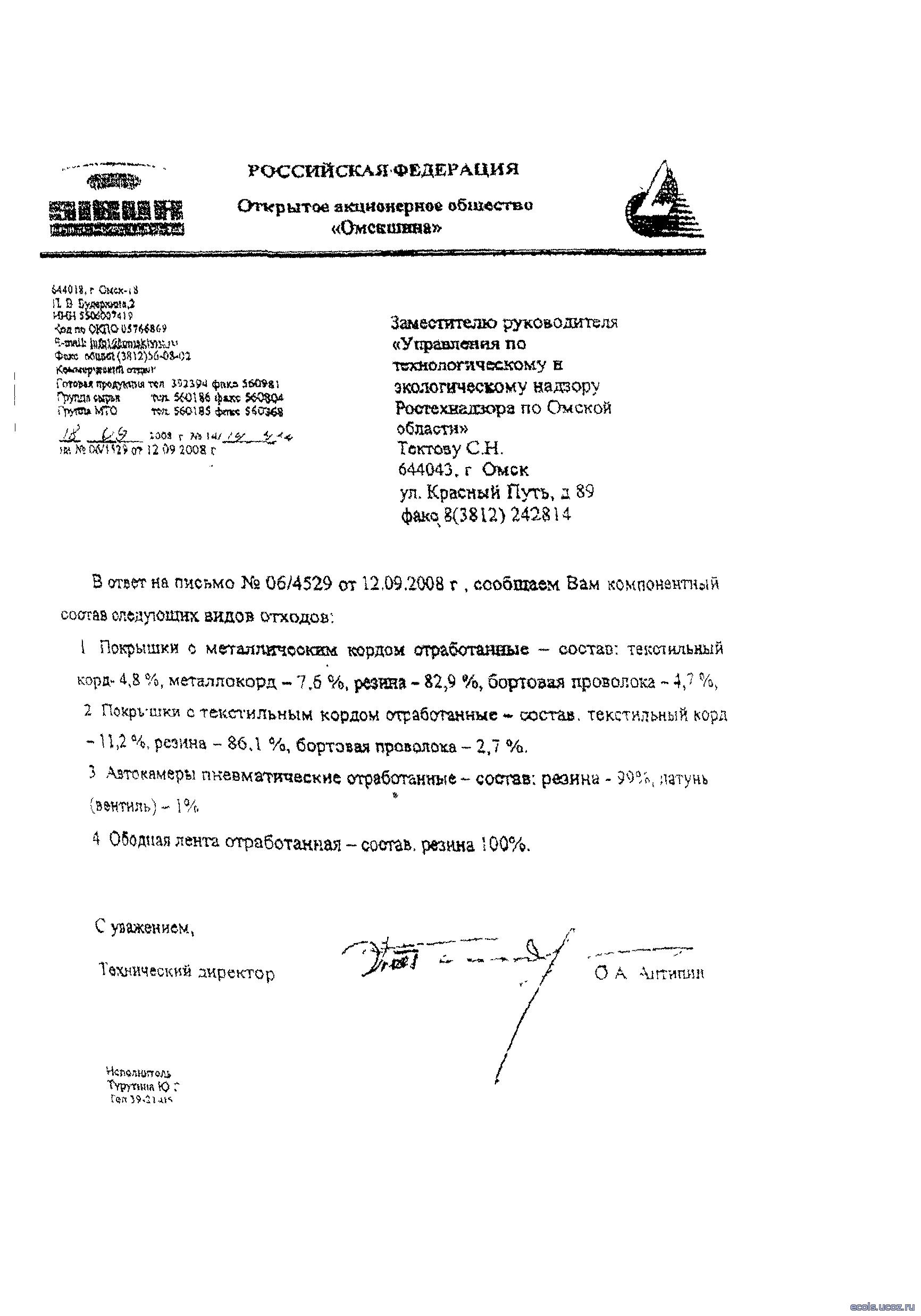 Письмо Омскшина о компонетном составе отходов покрышек